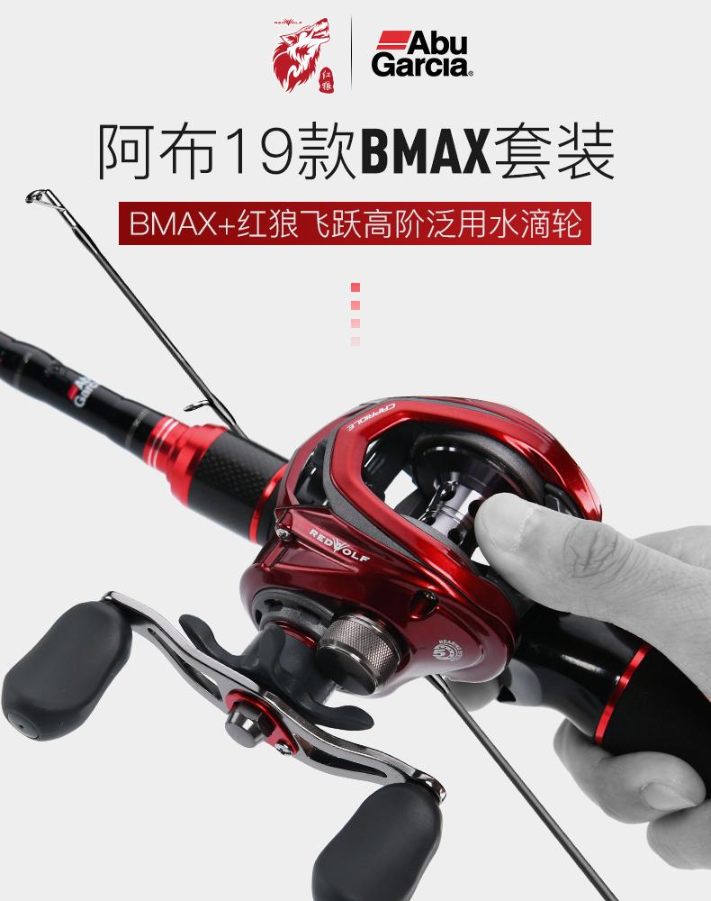 19款BMAX+红狼飞跃水滴轮