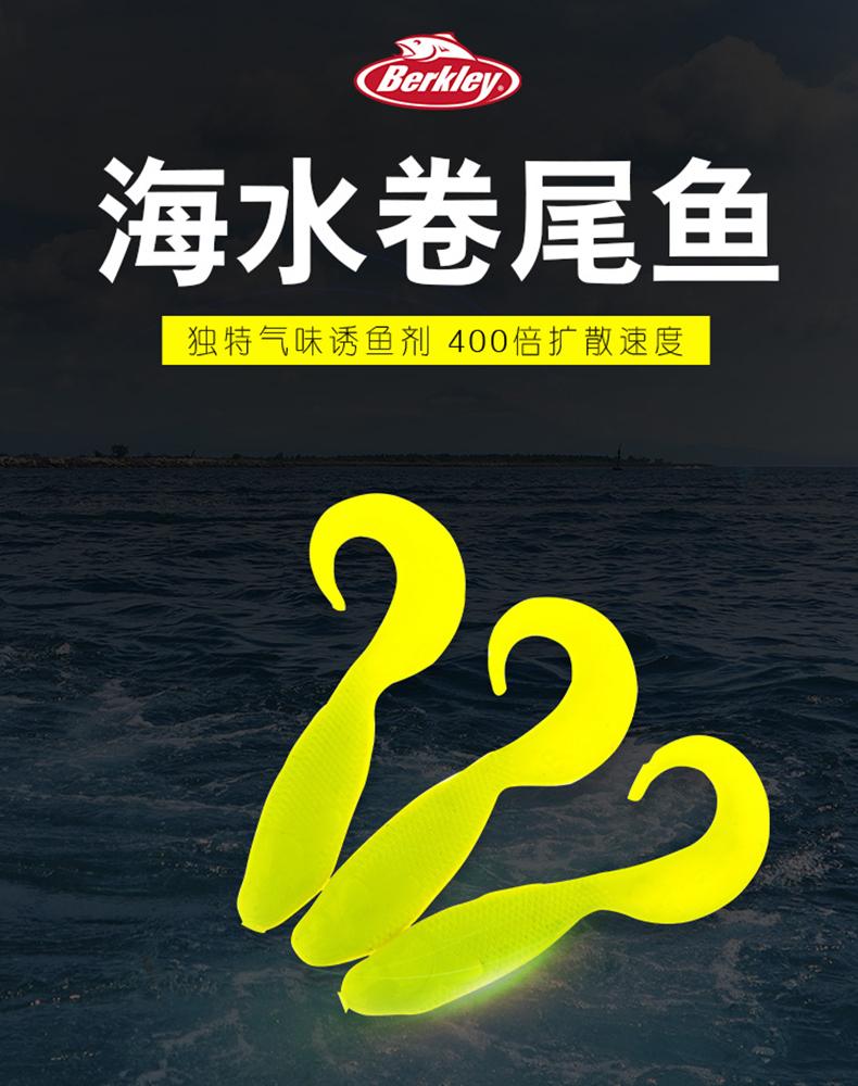 海水卷尾鱼