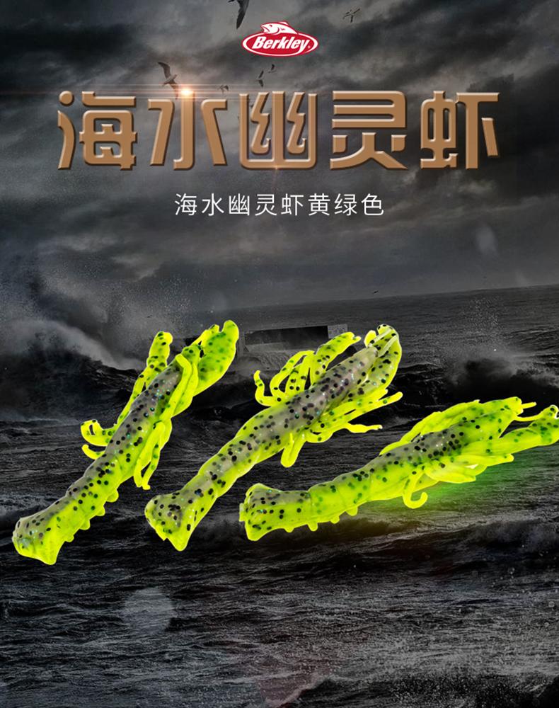 gssgshr3-chbs海水幽灵虾黄绿色