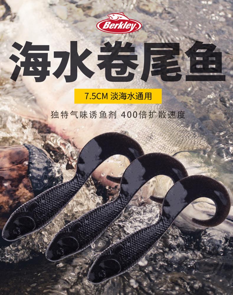 gmig3-bl卷尾鱼