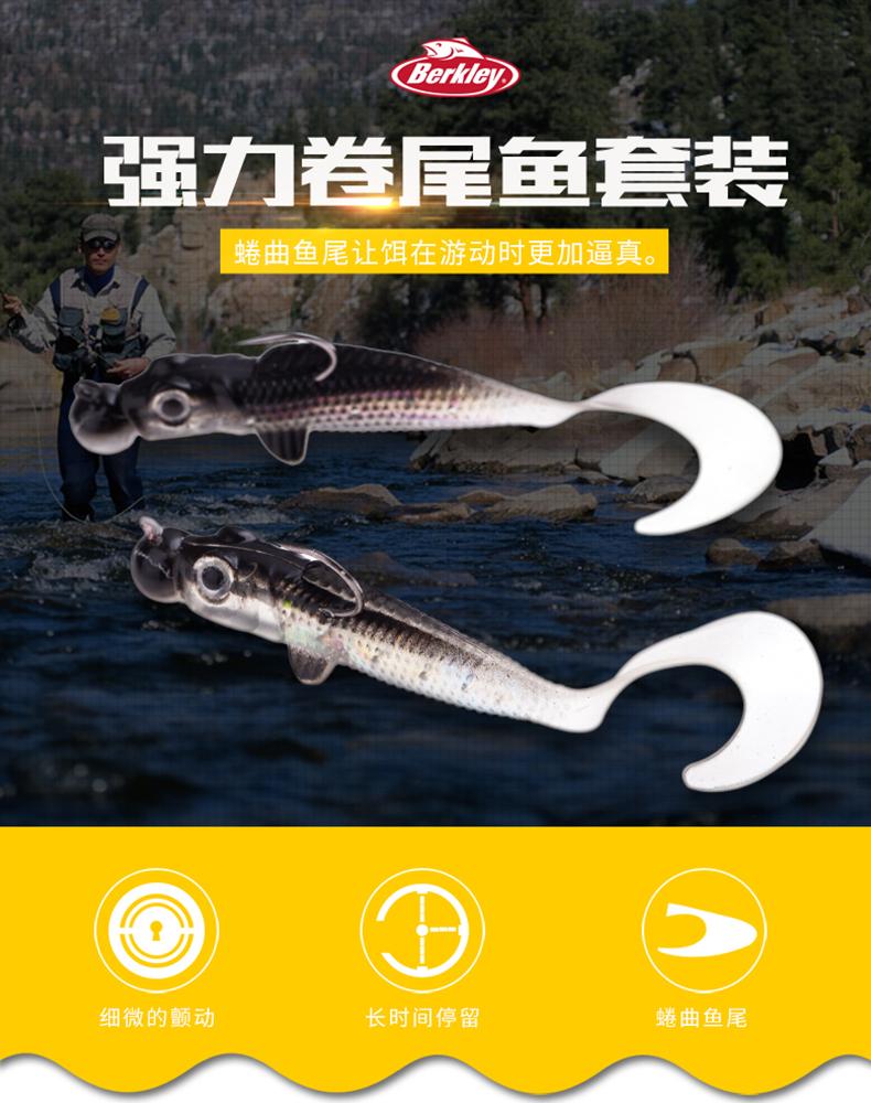 强力卷尾鱼套装