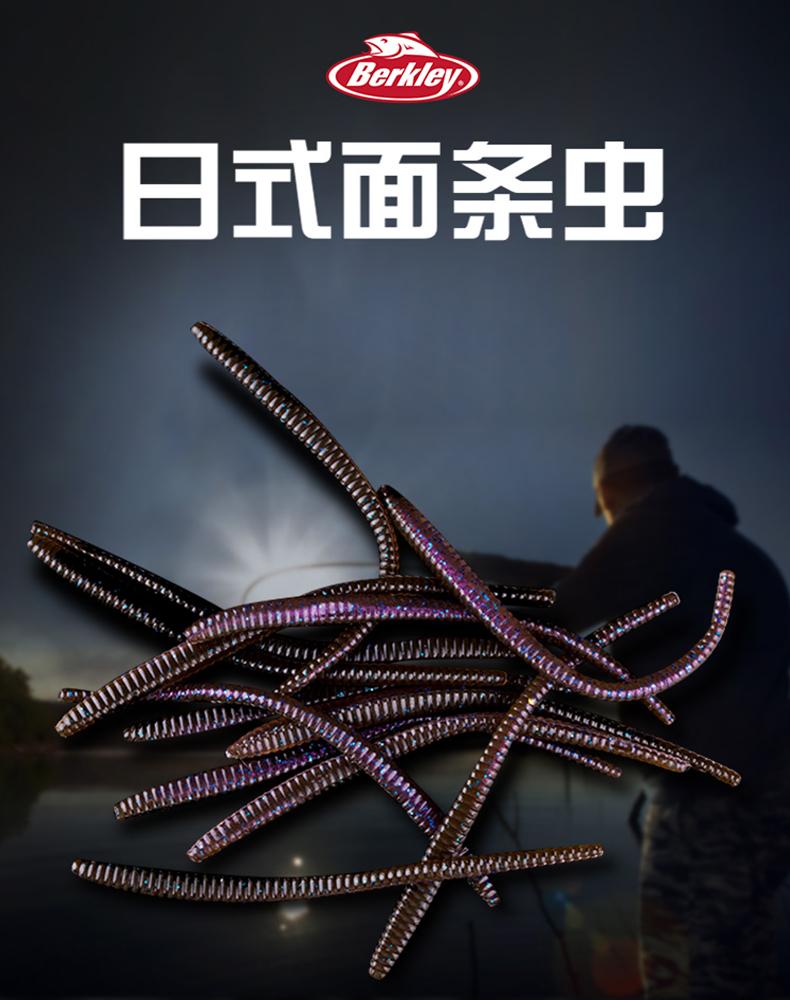 日式超级面条虫