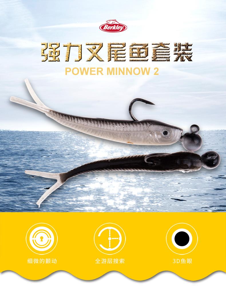 强力吊叉尾鱼套装