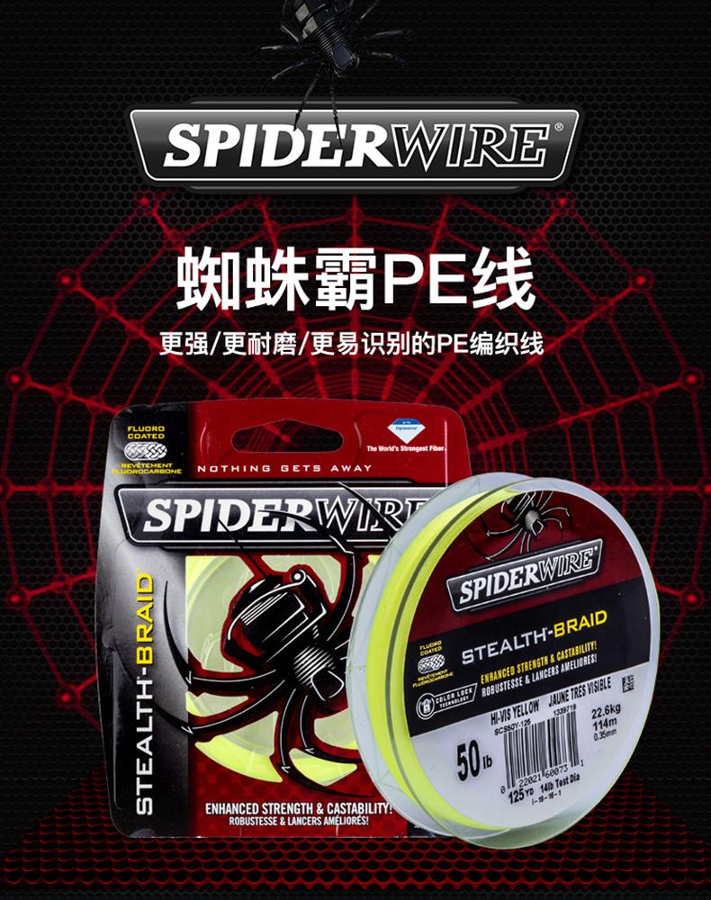 隐形蜘蛛侠PE线