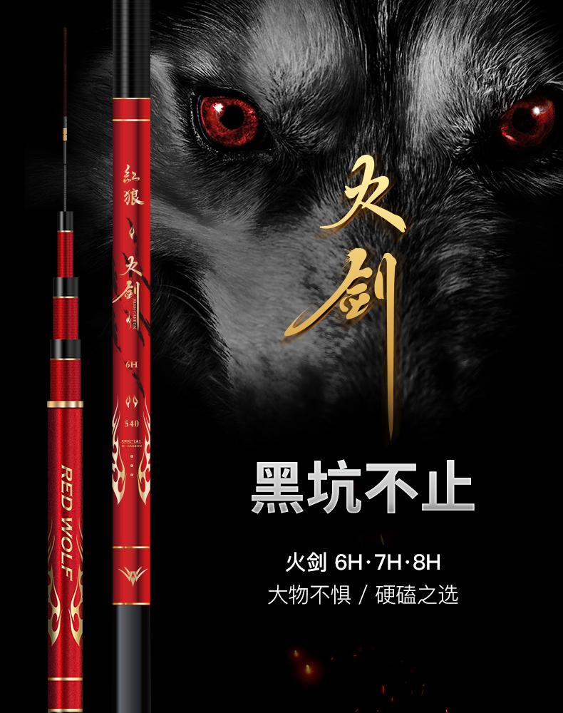 红狼火剑678H