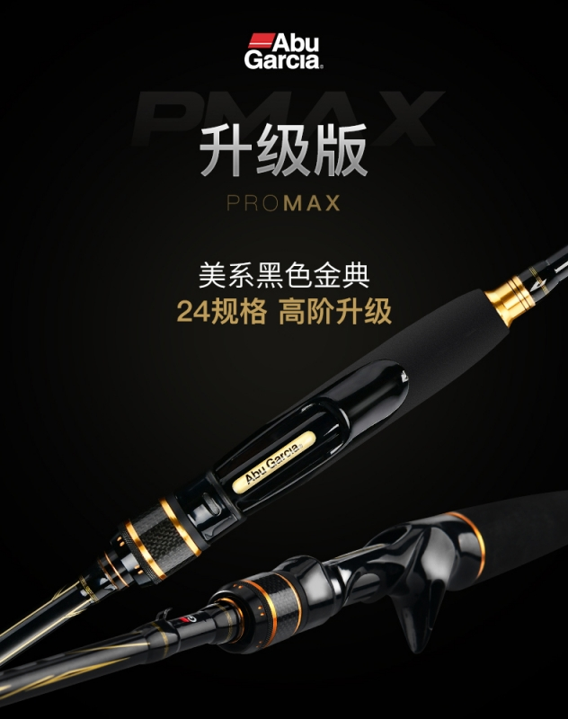 19 PMAX新款(单竿)