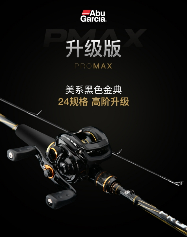 PMAX新款(枪柄)套装