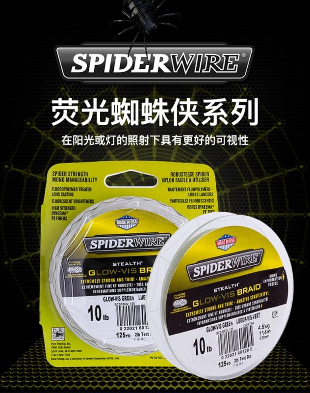 荧光蜘蛛线